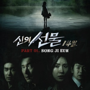 song-ji-eun-secret-gods-gift-14-days-ost