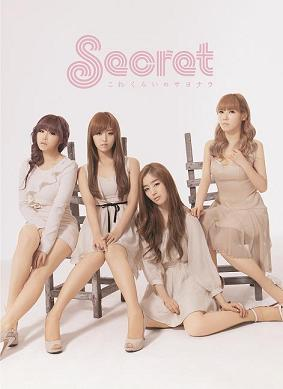 "Secret >> Álbum Japones ""WELCOME to SECRET TIME"" - Página 2 Versc3a3o-a"