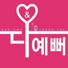 Sunhwa & YoungJae